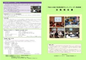 報告書4ページ版A3×20001