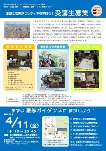H26シティカレッジ「地域と災害」チラシ0001
