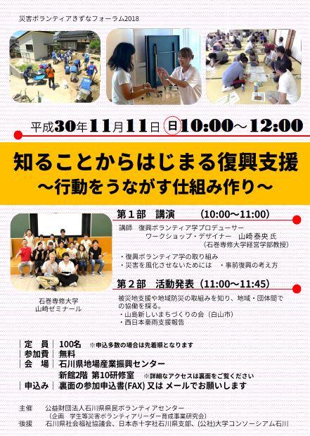 http://saivolustudy.sub.jp/wp-content/uploads/2018/09/kizuna_omote.jpg